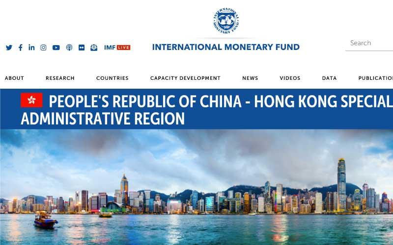 IMF、香港の国際金融センターとしての地位を再確認