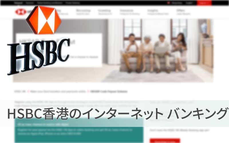 HSBC香港のインターネットバンキング / Internet Banking