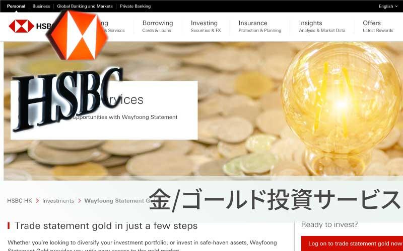金投資 / Investment in Gold