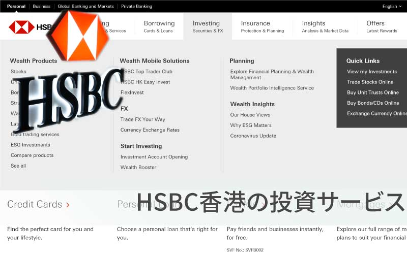 HSBC香港の投資サービス / Investment Services