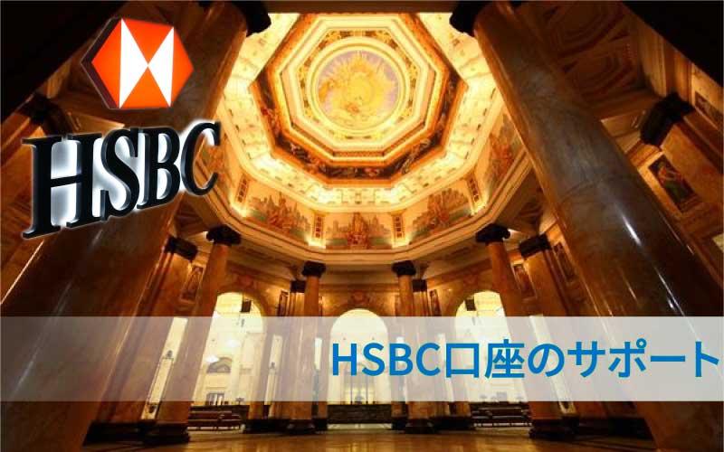 HSBC / 香港上海銀行